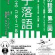 2013夏休みキッズ企画のお知らせ(キッズサンガ)