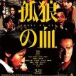 「孤狼の血」、東映やくざ映画の復活!