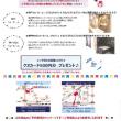 5月26日(日)・27日(日)タカラショールームフェア リフォーム相談会 開催
