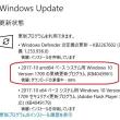 2017-10 amd64 ベースシステム用 Windows10 Version 1709 の累積更新プログラム(KB4043961)とは何?