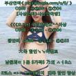 O508 - ⑤①08 - ①⑦04부산안마《 plus.google.com/u/0/ 》부산안마방