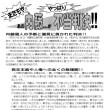 本日(3/28)内藤裁判長批判ビラまきします!