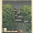 ■川瀬巴水の「熊本城宇土櫓」