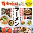 TJ Hiroshima1月号はラーメン特集!