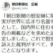 【朝日新聞からのお知らせ】名誉を傷つけられたなど 「慰安婦報道を巡り弊社を訴えた裁判がすべて、弊社の勝訴で終結しました」
