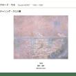 """横浜美術館 """"モネ展""""印象記"""
