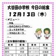 今日(12/13木)の給食