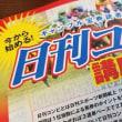 「ギャンブル宝典」9月号 明日18日(土)発売!