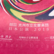 光州市立交響楽団日本公演