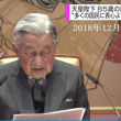 Japan's Emperor Akihito turned 85 on Sunday. 2018