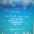 風のひびきクリスマスコンサート