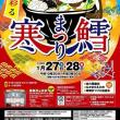 酒田寒鱈祭