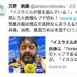 今回の大雨被害は阪神大震災以上の被災戸数らしい【超核兵器である気象兵器を知らない日本人=ユダヤ権力災禍】