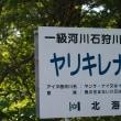 北長沼夕張川付近とヤリキレナイ川:6月22日2018
