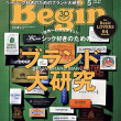 Begin (ビギン) 2018年 5月号 [雑誌] Kindle版