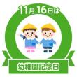 「幼稚園記念日」!!「初の幼稚園開園の日」!!