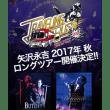イープラスにて8月21日(月)より 「TRAVELING BUS 2017」ファミマ最速先行受付開始!