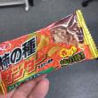 柿の種サンダーを食べて見ました。