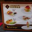 ダックバーガーと名付けられた「北京烤鴨」も何か進化したような気がする。