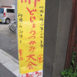 【東京都・足立区】関原商店街 その1
