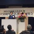 国分寺市商工会青年部の50周年式典に参加しました!