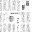 奈良に「バリアフリーツアーセンター」を!/奈良新聞「明風清音」第14回