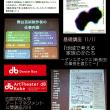 アートマネジメント公開講座2018  基礎講座  11/11(日) 『地域で考える家族のかたち ~ダンスボックス(新長田)の事例を通じて~』