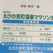 明日は「えびの京町温泉マラソン大会」♪