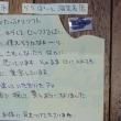 1945年産まれの議事録 出汁~(^ 75 -)-☆