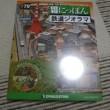 昭和にっぽん鉄道ジオラマ~第79号