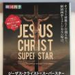 ジーザス・クライスト・スーパースター(受難のミュージカル)