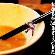 麺や 笑~Sho~@新座市 弐度目の味噌らーめん堪能すべく、土産持参で訪問です(^。^)y-.。o○