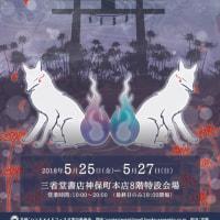 【告知】神保町「ふしぎ堂」異世界モチーフのハンドメイド作品フェア
