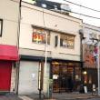 三茶で有名なコーヒーショップ〜OBSCURA LABORATORY(東京・三軒茶屋)〜