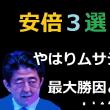 安倍シンゾーは日本国民を見殺しにしようとしている