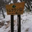 トムラウシ温泉に行ってきました