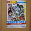 26-May-18 マカロニほうれん荘展へ