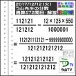 解答[う山先生の分数][2017年12月12日]算数・数学天才問題【分数572問目】