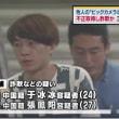 ビックカメラでポイント不正使用、中国籍の専門学校生ら3人を逮捕