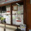 大井川鐵道・・・静岡の川根茶のふるさと川根路・・・家山駅
