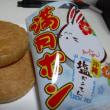 ちょっとお恥ずかしいですが…ステラ珍しく衝動買い~大人買い~大阪下町松岡製菓満月ポン!