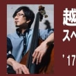 Music Salon PIANITY 本日10月12日(木)はスペシャル・セッション!!