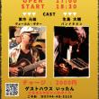 12/23(金) 音な夜 ~オトナヨル~