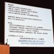 障害者支援在り方は 浜松、NPO理事長が講演