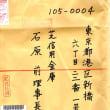 芝信用金庫石原理事長宛て配達証明郵便 宛先不明で戻る。