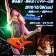 山本恭司 弾き語り・弾きまくりギター三昧スペシャル