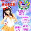 明日は、「ARICOMACHI」&「ぷらっとフェスタ」本番!!