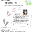 6月9日(日)◆全障研・春の入門講座◆「はじめの一歩~障害のある子どもの理解と保育・教育~」