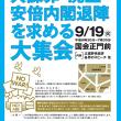 9.19戦争法・共謀罪の廃止と安倍内閣退陣を求める大集会