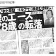 大手マスコミの【大本営発表記事】は肝心なことが隠されている!